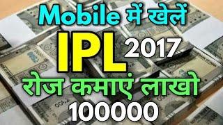 इस IPL खेलो और जीतो लाखों | DREAM 11 जो आपको बना सकता है लकपति रोजाना!