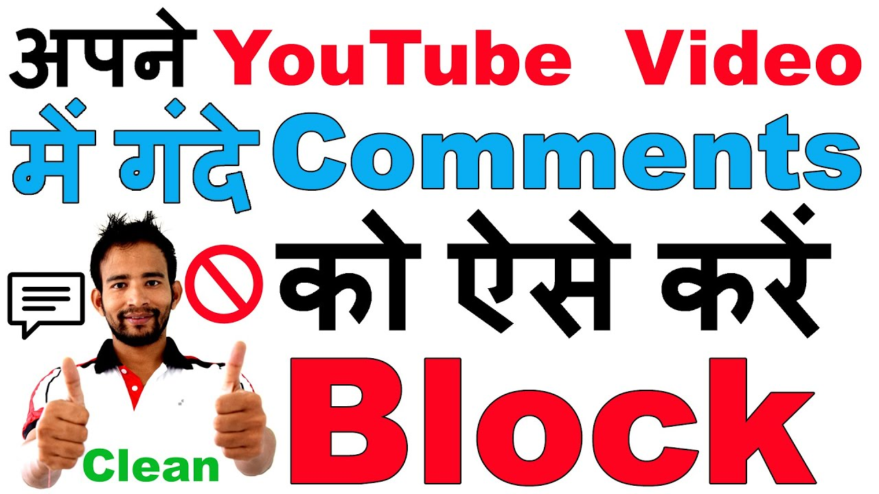 How to Block Negative / Bad / Inappropriate  / Abusive Comments on Your Youtube Channel / Video