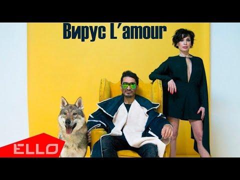 Алиса Мон feat. ANAR - Вирус L'amour