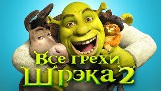 """Все грехи и ляпы мультфильма """"Шрек 2"""""""