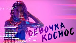 Download DSIDE BAND - Девочка Космос  (official video) Mp3 and Videos
