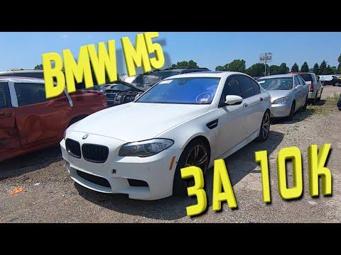 Авто аукцион США КОпарт BMW M5 F10 за 10 тыс$ COPART