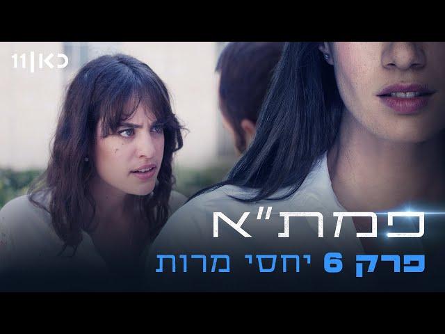 """פמת""""א   פרק 6 - יחסי מרות"""
