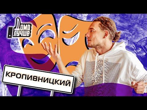 Дома лучше! Кропивницкий/Сезон 2/Выпуск 12 (eng Sub)