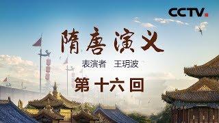 《名段欣赏》 20190831 名家书场 评书《隋唐演义》(第十六回)| CCTV戏曲