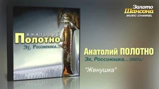 Анатолий Полотно - Жёнушка (Audio)