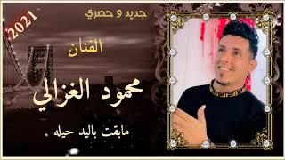 جديد محمود الغزالي (راحت من ايدي الاصيله)ارجو الاشتراك بالفتاة والضغط على زر الجرس