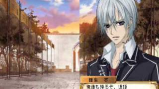 VampireKnight DS Kapitel1 Part1