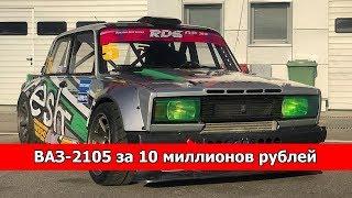 ВАЗ-2105 за 10 млн рублей. Что в нем?