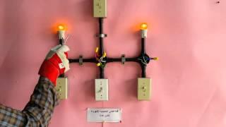 انارة مصباحين من 3 اماكن بأستخدام مفتاحي طرف سلم ومفتاح وسط سلم
