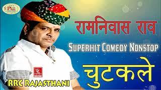 Download Video रामनिवास राव की सबसे शानदार कॉमेडी 2018 मारवाड़ी सुपरहिट कोमेडी, Ramniwas Rao Chutkule MP3 3GP MP4