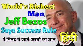 Jeff Bezos | Motivational Quotes hindi | Amazon Success tips hindi | case study Life style story