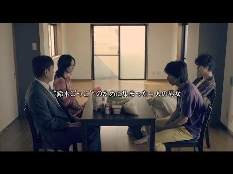 画像: 映画「家族ごっこ」予告編 youtu.be