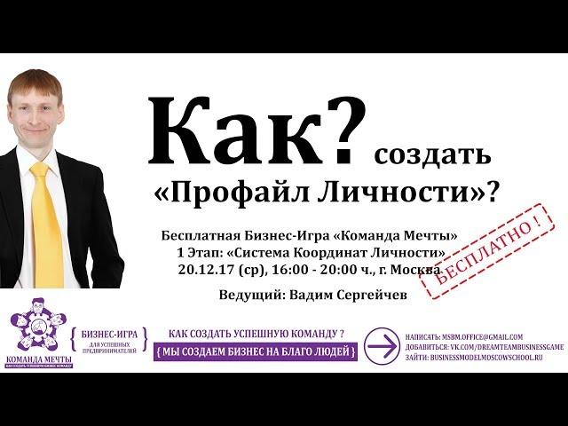 КАК СОЗДАТЬ ПРОФАЙЛ ЛИЧНОСТИ ? - 1.0 - БИЗНЕС-ИГРА КОМАНДА МЕЧТЫ - DREAMTEAMGAME