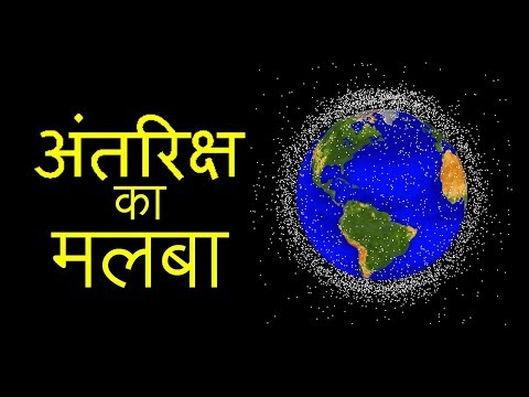 अंतरिक्ष का मलबा | Amazing Facts about Space Debris in Hindi
