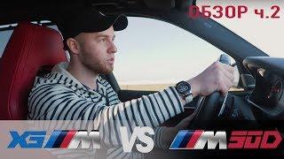 BMW X5M vs BMW X5 M50d   Обзор Интерьера   Разгон 0-100   Выводы и Советы Покупателям