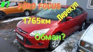 осмотр Ford Focus 3. На что смотреть при покупке. Честный перекуп