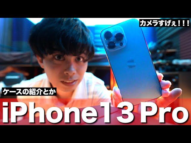 【新型】iPhone 13 Proを軽くケースと一緒に紹介するよ!