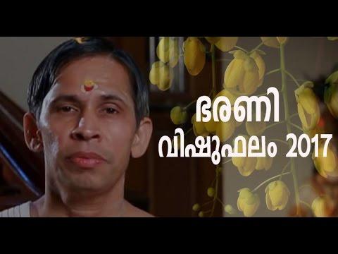Bharani I VISHUPHALAM 2017 I Kanippayyur Narayanan Namboodiripad