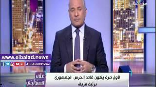 أحمد موسى مهنئا محمد زكي: لأول مرة قائد الحرس الجمهوري برتبة فريق.. فيديو
