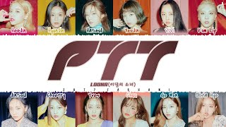 Download LOONA (이달의소녀) - 'PTT' (PAINT THE TOWN) Lyrics [Color Coded_Han_Rom_Eng]
