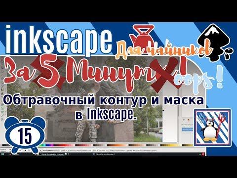 15.Inkscape За 3 минуты:Обтравочный контур и маска в Inkscape/Сделать прозрачным  Jpg/Обрезать