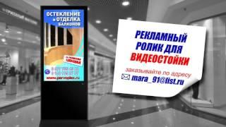 Рекламный ролик остекление балконов для видеостойки(, 2016-01-09T13:32:48.000Z)