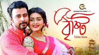 Brishty   BAAK (Online Film 2017)   Afran Nisho & Tanjin Tisha   Fahim Islam   Bangla New Song 2017