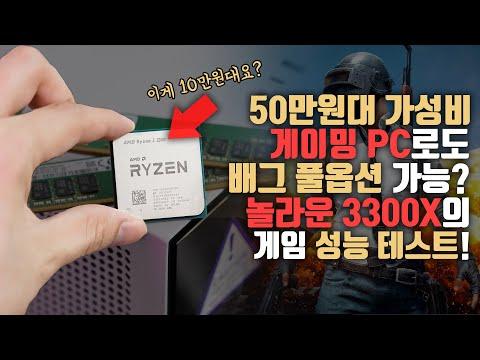 성능이 미쳤습니다. 50~70만원대 가성비 게이밍 PC 견적 추천 조합?! (10만원대 CPU 라이젠 3300X의 위엄) #2