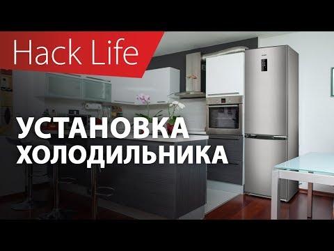 Как установить холодильник правильно видео