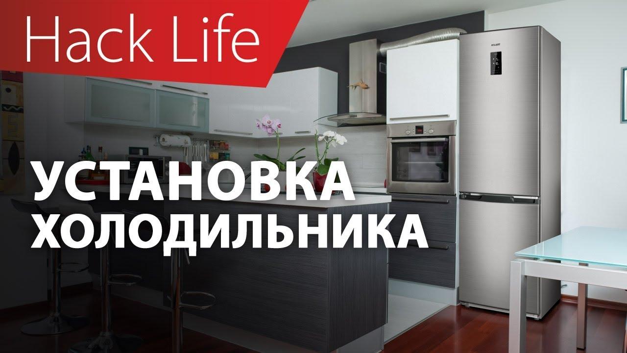 Как правильно установить холодильник? Полезные советы!