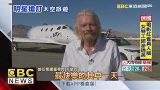 維珍太空船試飛成功 李奧納多770萬訂星際旅行