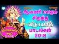 ஆவணி மாதம் சிறந்த விநாயகர் பாடல்கள் 2018   Aavani madham Best Tamil Vinayagar songs selection