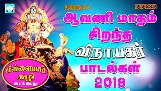 ஆவணி மாதம் சிறந்த விநாயகர் பாடல்கள் 2019 | Aavani madham Best Tamil Vinayagar songs selection
