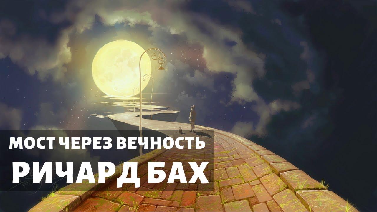"""Мост через вечность"". Ричард Бах - YouTube"
