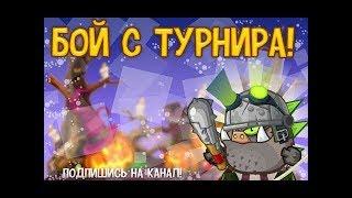Вормикс:Турнир Русаков VS Белов