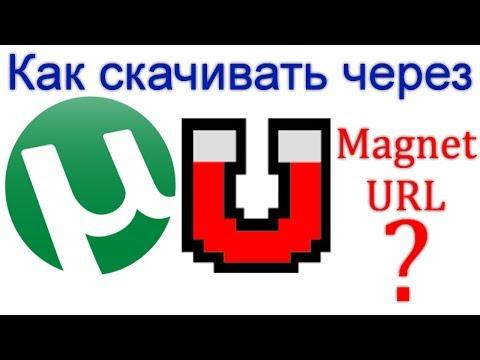Как пользоваться магнет ссылкой
