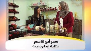 سحر أبو قاسم - حكاية إبداع جديدة - حافة النص