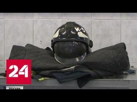 Восемь московских пожарных
