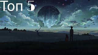 Топ 5 печальных аниме.