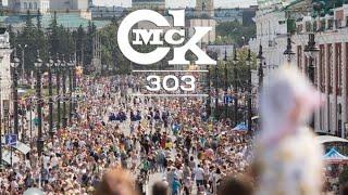 ОМСК 300. ДЕНЬ ☀ ГОРОДА