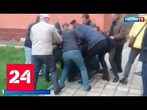 Конфликт управляющих компаний в Ивантеевке закончился дракой управдомов - Россия 24