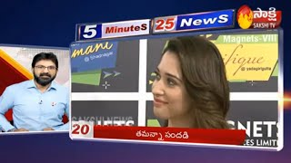 Sakshi Fast News | 5 Minutes 25 Top Headlines @ 5PM | 26th January 2020