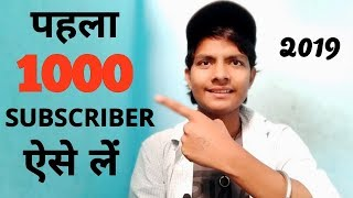 How To Get Your First 1000 SUBSCRIBERS Quickly On YouTube। 1000 SUBSCRIBER Kaise Kare