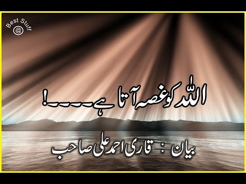 Qari Ahmed Ali Flahi (Allah ko gussa ata he) New  islamic bayan in urdu free download