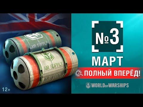 Полный Вперёд! Предложения и Задачи Марта №3 | World of Warships