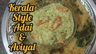 How to make adai & aviyal in tamil /kerala special / homemade cooking...