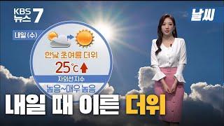 [날씨] 내일 때이른 '더위'...자외선 지수 '매우 …