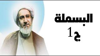 البسملة ج1 - الشيخ حبيب الكاظمي
