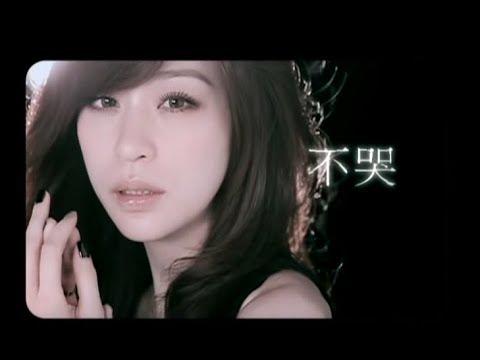 王心凌 Cyndi Wang - 不哭 (官方完整版MV)